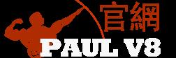 美國保羅V8官網|健康綠色偉哥|香港台灣直送